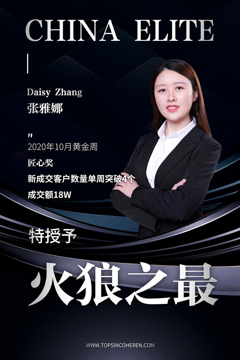 SINCOHEREN ELITE -Daisy Zhang